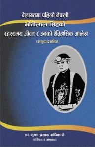 Book on the First Nepali in the UK- by Krishna Adhikari (2013)